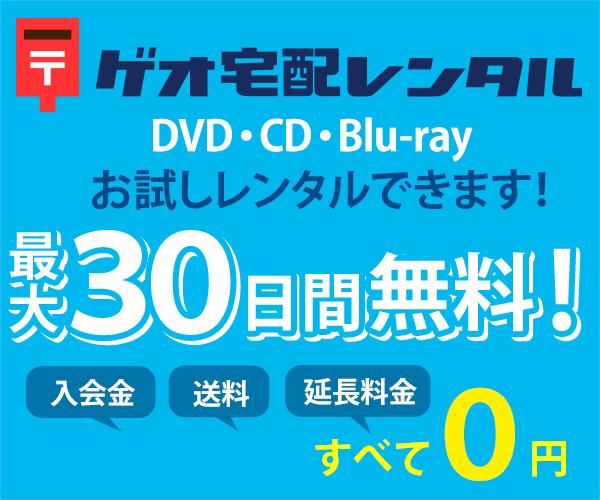 【期間限定】ゲオ宅配レンタル「最大30日間無料」キャンペーン