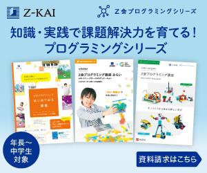 Z会プログラミング講座