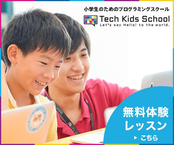 小学生向けプログラミングスクール