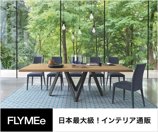 家具・インテリア通販【FLYMEe/フライミー】