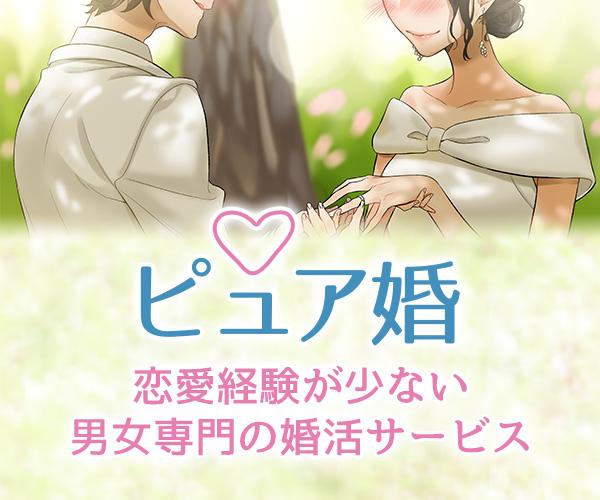 初期費用0円で 本格婚活できるオンライン結婚相談所!
