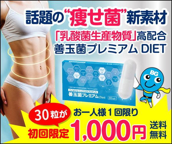 腸内環境に左右されず腸内フローラ改善ができます!
