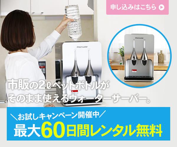 市販のペットボトルがそのまま使えるウォーターサーバー【dream server】