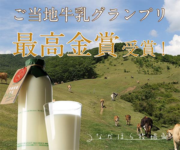 通年昼夜放牧でくらす幸せな乳牛のミルクと乳製品【なかほら牧場】