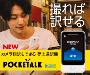 pocktalk