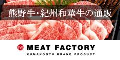熊野牛【Meat Factory】