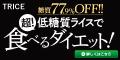 糖質77.9%OFFのお米「TRICE」お試しセット(税別1,500円)