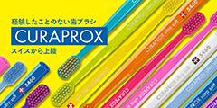 機能性歯ブラシ「クラプロックス」