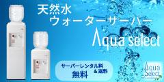 【定期購入】天然水でもっとも安い ウォーターサーバー「アクアセレクト」
