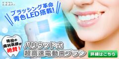 青色LED付ハリウッド式の超高速電動歯ブラシ「LEDoc(エルイードック)」