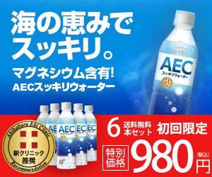 マグネシウム飲料「AECスッキリウォーター」お試しセット