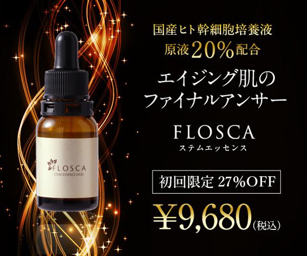 ヒト幹細胞培養液【FLOSCAステムエッセンス】商品モニター