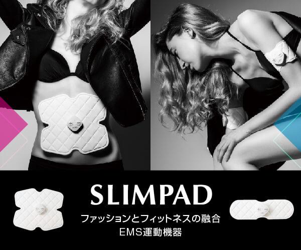 サロン専売EMSダイエット機器が解禁!プロが選んだ【SLIMPAD(スリムパッド)】