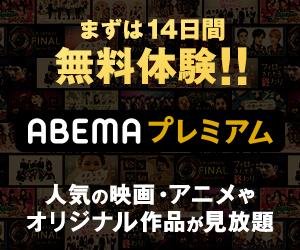 5,000を超えるオリジナルコンテンツ!【AbemaTV】