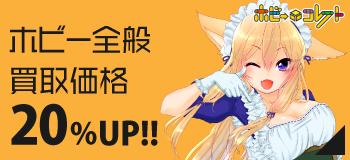 【フィギュア買取】「ホビーコレクト」の口コミ/評判は?