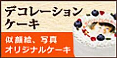 キャラクター・似顔絵・写真ケーキの通販専門店【デコレーションケーキ.COM】