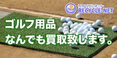 ゴルフ用品買取【JUSTY リサイクルネット】