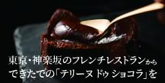 神楽坂 ル コキヤージュ 絶対スベらない鉄板ギフト!テリーヌ ドゥ ショコラ