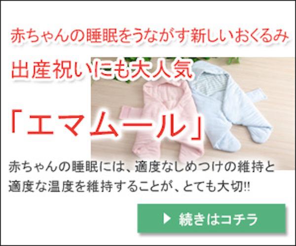 赤ちゃんを自然な睡眠へと促すおくるみ【エマムール】