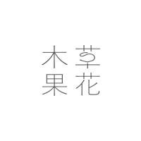 自然派化粧品ブランド【草花木果】