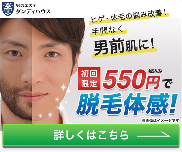 【初回限定】ダンディハウス「男のエステ脱毛」割引キャンペーン