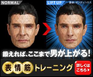【初回限定】ダンディハウス「表情筋トレーニング」割引キャンペーン