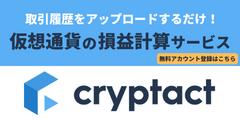CRYPTACT(クリプタクト)【無料会員登録】