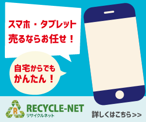 【全国対応。宅配買取】スマホ・タブレットの買取専門【リサイクルネット】