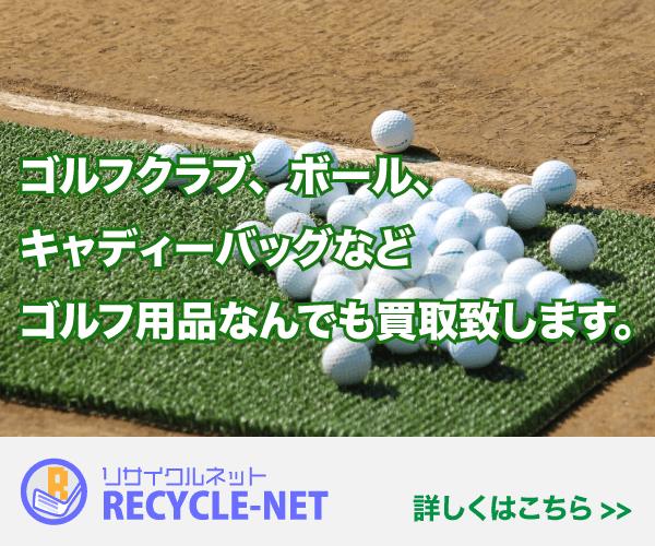 【全国対応。宅配買取】ゴルフ用品買取【JUSTY リサイクルネット】