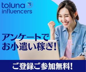 フランスの企業が提供する、オンラインコミュニティー・アンケートサイト!【Toluna】