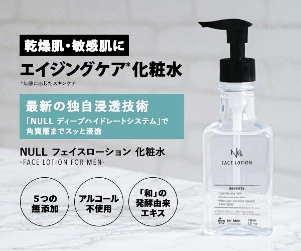 乾燥肌・敏感肌にエイジングケア化粧水【NULL フェイスローション】