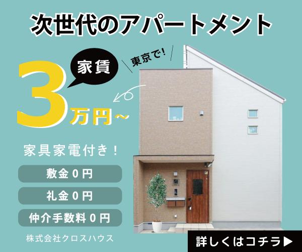 東京、家賃3万円からの【シェアドアパートメント】