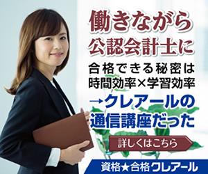 【資格☆合格】クレアール資格取得