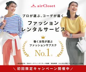国内最大級!大人女性向けファッションレンタル【airCloset エアークローゼット 】
