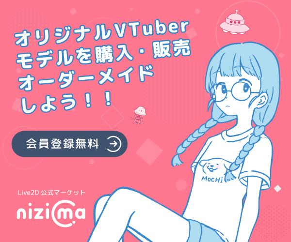 Live2D【nizima】キャラクター