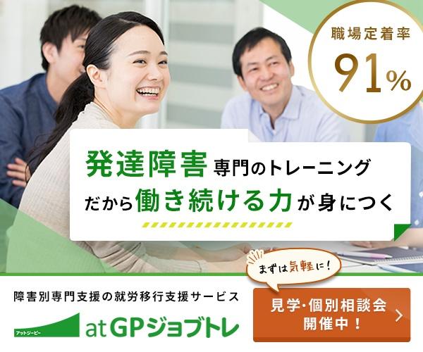 発達障害専門の就労移行支援【リンクビー】