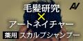 アートネイチャー【LABOMO(ラボモ) 】