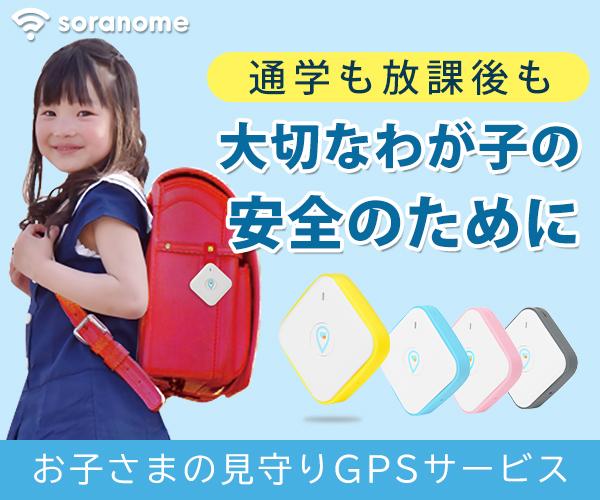 お子さまをGPS端末で見守り移動履歴を30日前まで確認 月額¥490