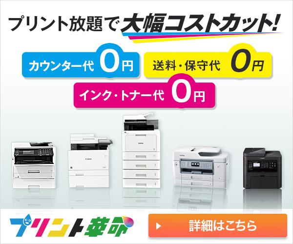 定額&刷り放題の複合機レンタルサービス【プリント革命】