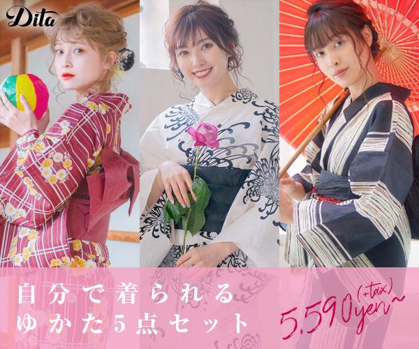 女性浴衣通販 専門店 Dita ディータ Official Store