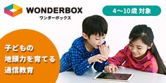 感性と思考力が育つ通信教育【WonderBox(ワンダーボックス)】