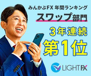 【期間限定】LIGHT FX(ライトFX)「メキシコペソ」スプレッドキャンペーン