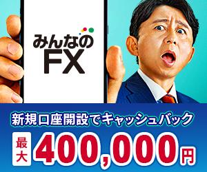【新規口座開設限定】みんなのFX「高額還元」キャッシュバックキャンペーン