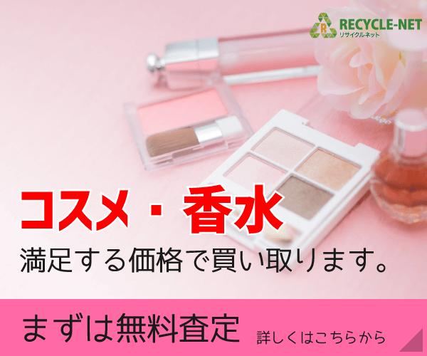 コスメ・香水・脱毛器・美顔器高額買取【JUST BUY】