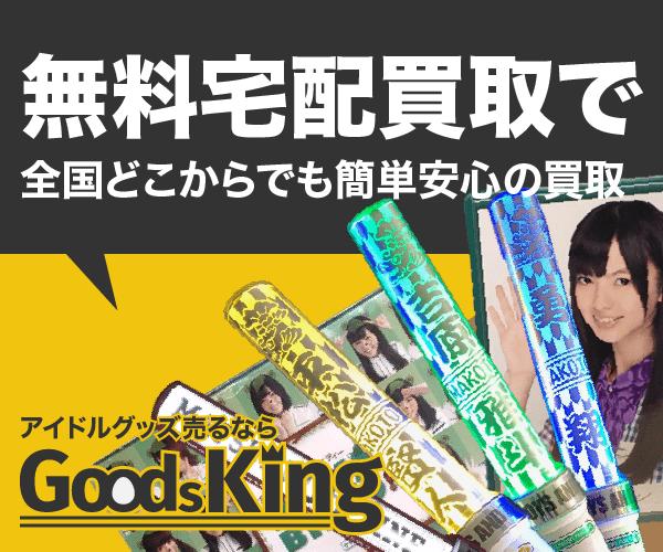 アイドルグッズ買取の【グッズキング】利用モニター