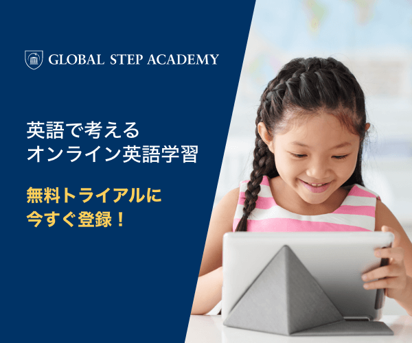 Global Step Academy(オンライン・インターナショナルスクール)