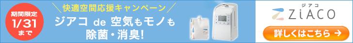 【ZIACO・ジアコ】クリクラの除菌・消臭・脱臭・ウイルス・花粉除去