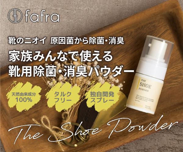 家族で使える靴用除菌・消臭パウダー《タルクフリー》【fafra シューパウダー】(20-0403)