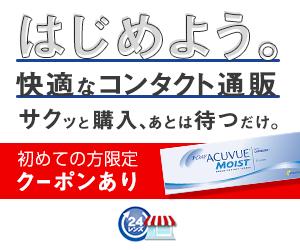 コンタクトレンズ通販【24lens】