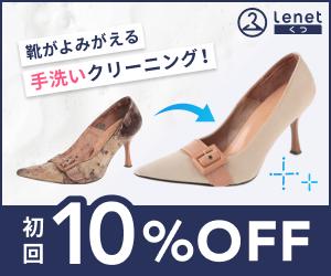靴の汚れも下駄箱もスッキリ くつリネット